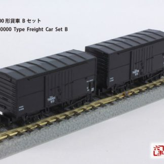 T Gauge JNR Wamu 70000 Type Freight Car Set B