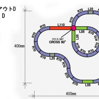 "Rokuhan Layout Plan ""D"" Complete Track Set"