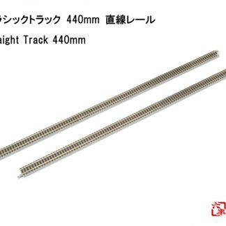 Rokuhan R083 Straight Track 440mm (2 Pcs)