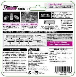 VcsHobbies JR Kyushu Yufuin-no-Mori Z Shorty